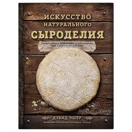 """Книга """"Искусство натурального сыроделия. Дэвид Эшер"""""""