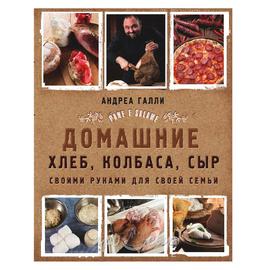 """Книга """"Домашние хлеб, колбаса, сыр своими руками"""", Андреа Галли"""