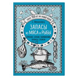 """Книга """"Запасы из мяса и рыбы. Копчение. Соление. Маринование. Колбасы. Сосиски"""""""