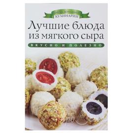 Лучшие блюда из мягкого сыра