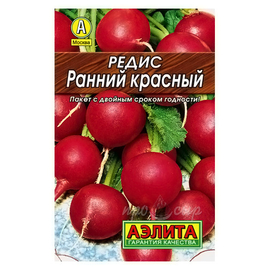 Семена Редис Ранний красный