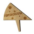 """Деревянная табличка в сыр """"Горгонзолла"""""""