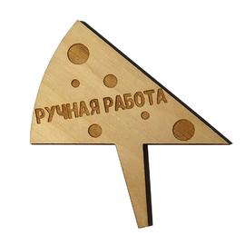 """Деревянная табличка в сыр """"Ручная работа"""""""