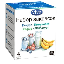 Набор заквасок VIVO: Йогурт, Иммуновит, Кефир, FIT-Йогурт
