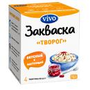 Бактериальная закваска VIVO для творога