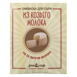 """Закваска ПроСыр """"Для сыра из козьего молока"""""""