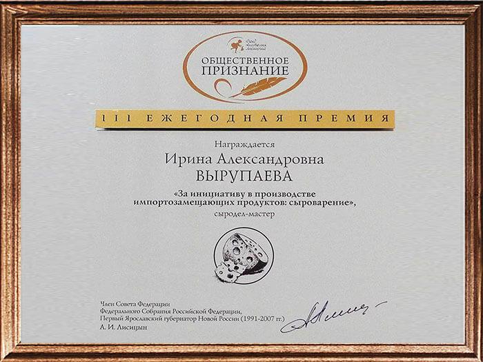 Ирина Вырупаева - лауреат премии Общественное признание
