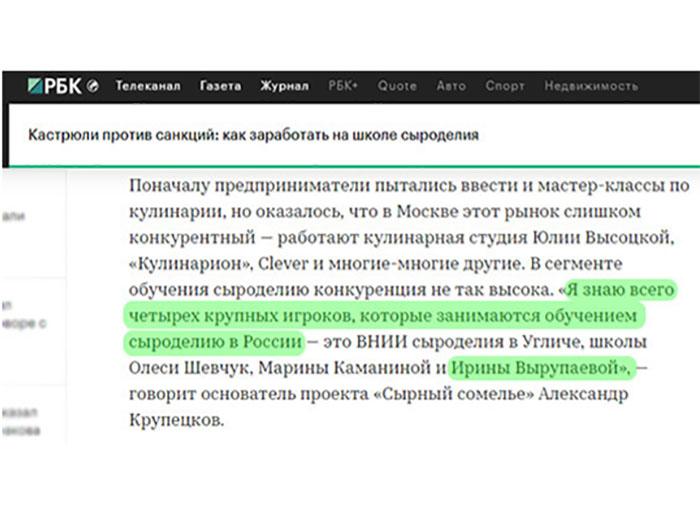 Ирина Вырупаева в четверке лидеров по обучению по версии РБК