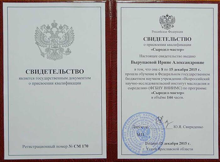 Диплом о присвоении квалификации