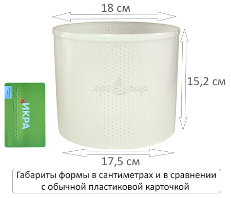 форма для бри 18 сантиметров