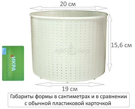 форма для бри 20 сантиметров