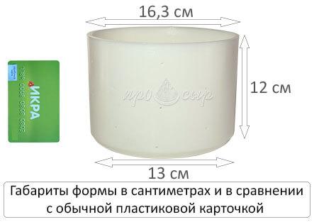 форма гауда на 1,5 киллограмма