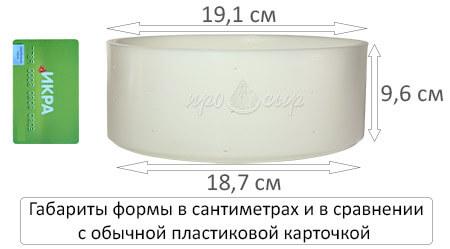 форма для сыра гауда на 2 киллограмма