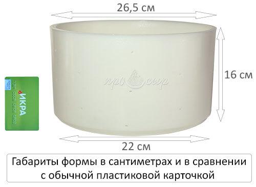форма для сыра маасдам и эмменталь на 5 киллограммов